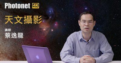 天文攝影-蔡逸龍