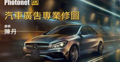 汽車廣告專業修圖-陳丹